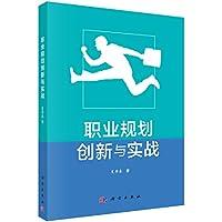 【按需印刷】-职业规划创新与实战