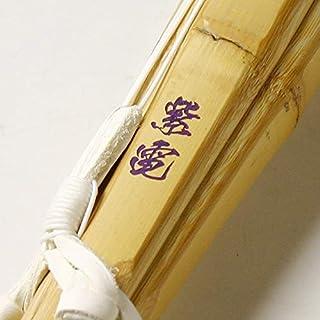 剣道屋 胴張先細型吟風W仕組み完成竹刀<SSPシール付> 37サイズ