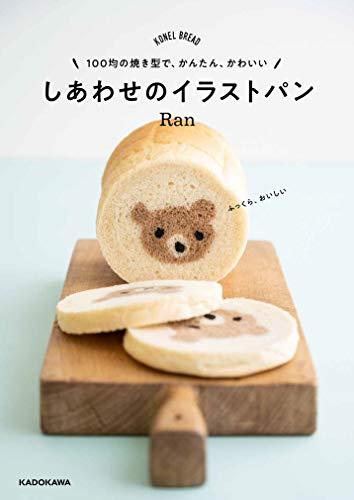 100均の焼き型で、かんたん、かわいい しあわせのイラストパンの詳細を見る