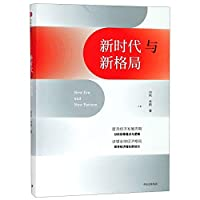 New Era and New Pattern (Chinese Edition)