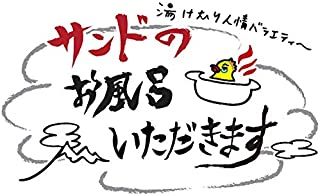 サンドのお風呂いただきます(NHKオンデマンド)