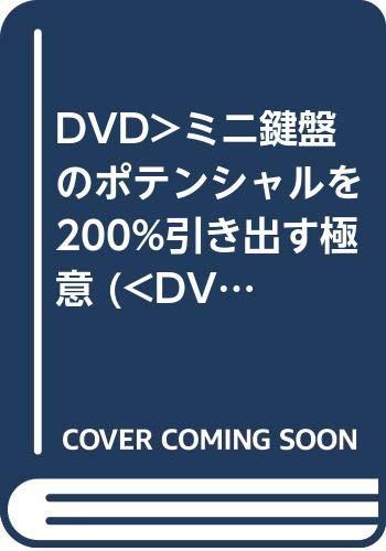 DVD>ミニ鍵盤のポテンシャルを200%引き出す極意 (<DVD>)の詳細を見る