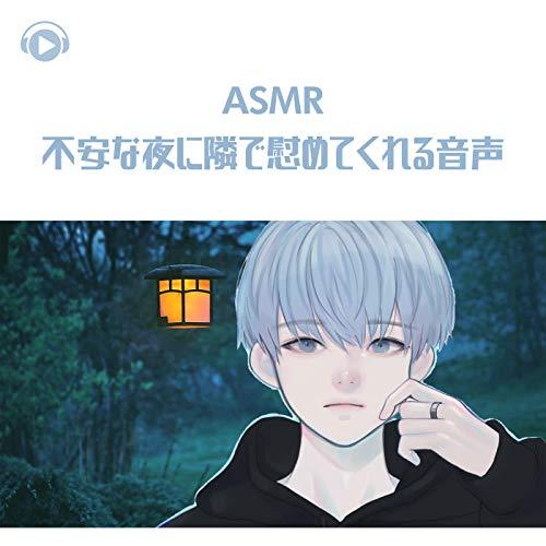 ASMR - Fuan na yoru ni tonaride nagusamete kureru onsei_pt11 (feat. ASMR by ABC & ALL BGM CHANNEL)