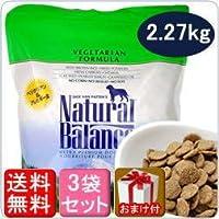 ナチュラルバランス ベジタリアンドッグフード 2.27kg(5ポンド)×3袋 N...