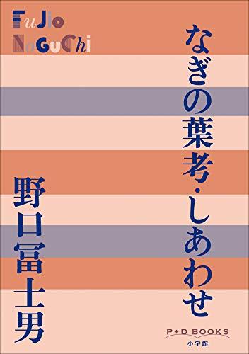 P+D BOOKS なぎの葉考/しあわせ (P+D BOOKS)
