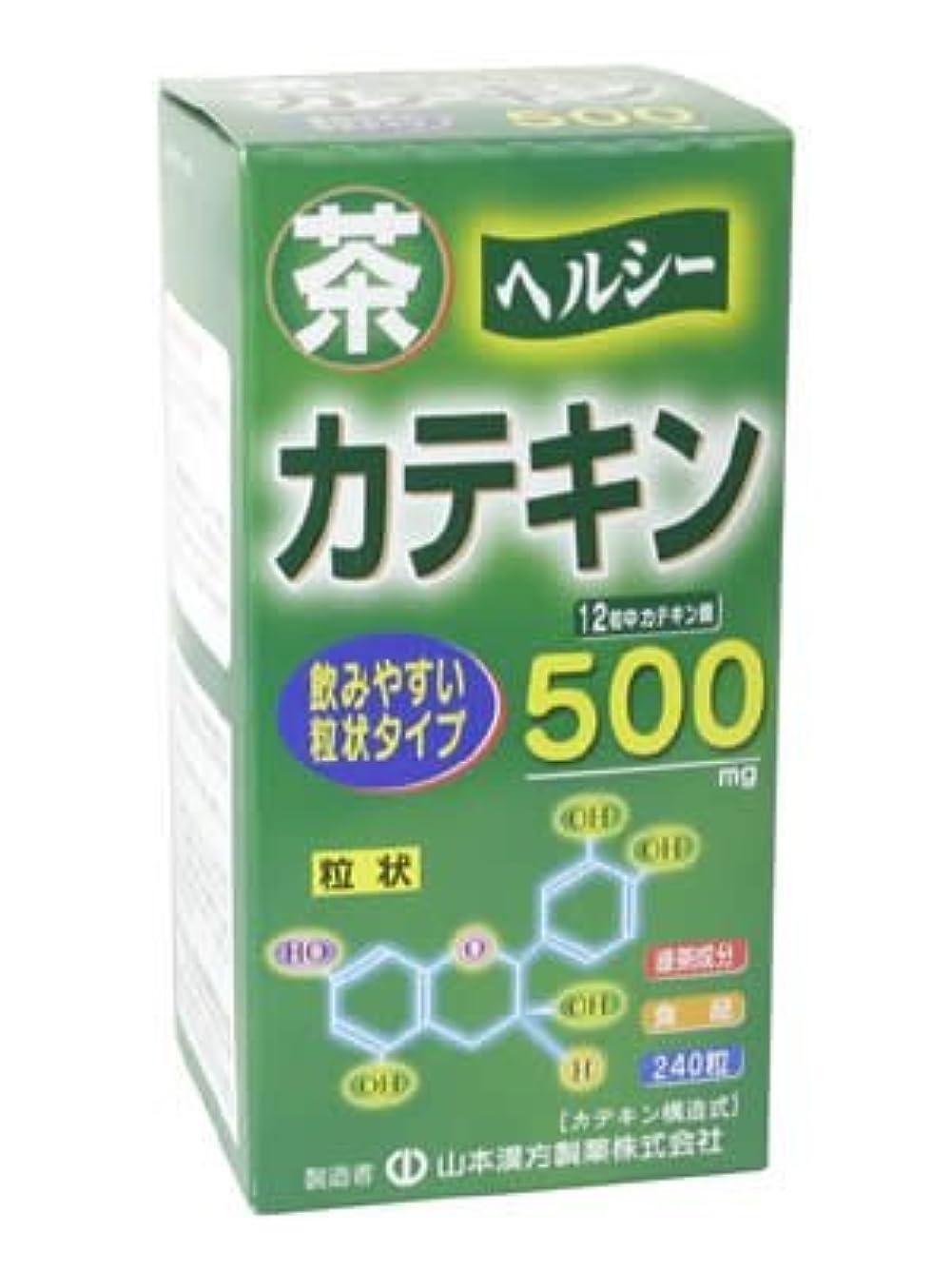 裏切る灌漑富【山本漢方製薬】茶カテキン粒 280粒 ×3個セット