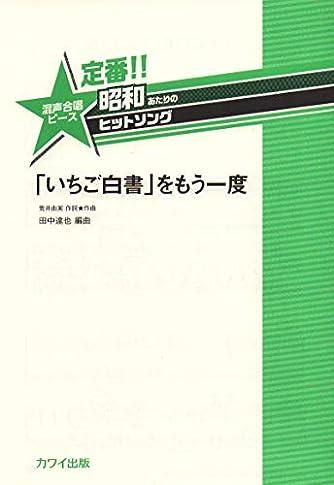 定番!!昭和あたりのヒットソング 混声合唱ピース 「いちご白書」をもう一度 (2400)