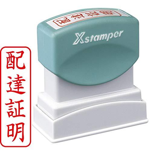 シャチハタ スタンプ ビジネス用 B型 XBN-004V2 印面13×42ミリ 配達証明 赤