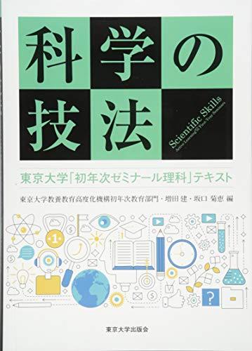 科学の技法: 東京大学「初年次ゼミナール理科」テキストの詳細を見る
