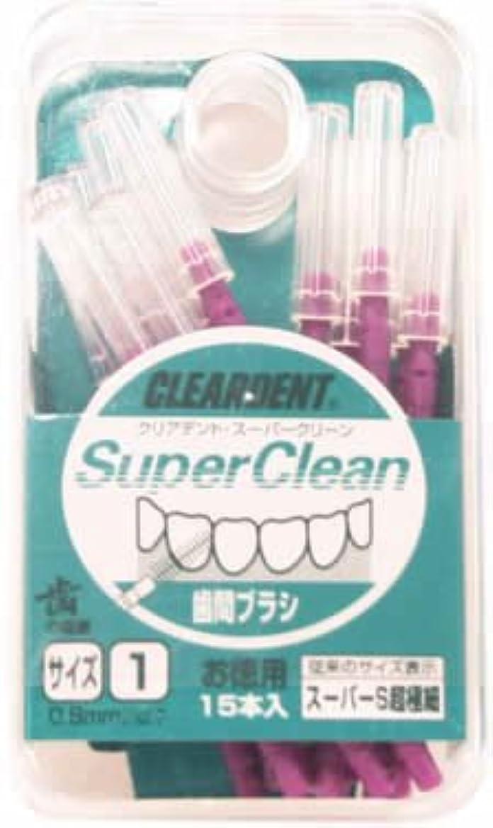 スケルトン蒸発成果クリアデント歯間ブラシ(お徳用) サイズ1超極細 15本入パープル