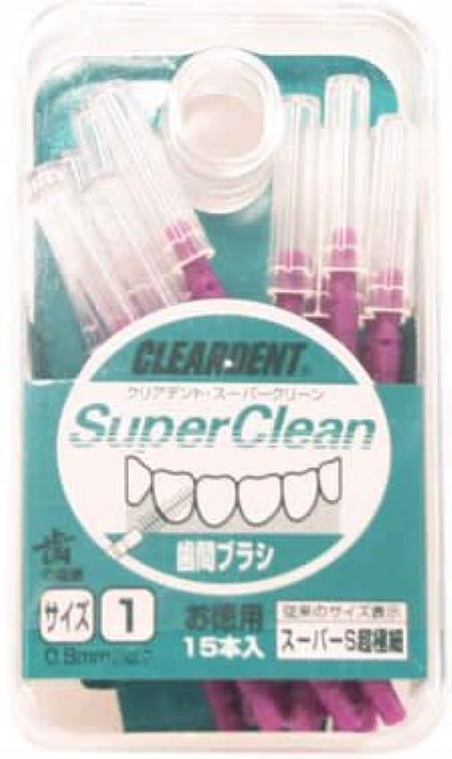 悪意のある笑い谷クリアデント歯間ブラシ(お徳用) サイズ1超極細 15本入パープル