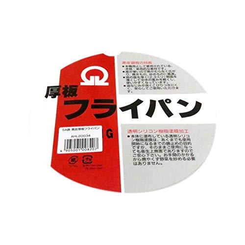 遠藤商事業務用鉄黒皮厚板フライパン26cmIH対応鉄日本製AHL20026