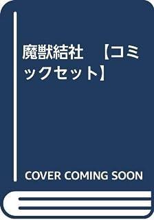 魔獣結社  【コミックセット】