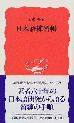 日本語練習帳 (岩波新書)