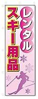 のぼり旗 スキー レンタル (W600×H1800)5-16639