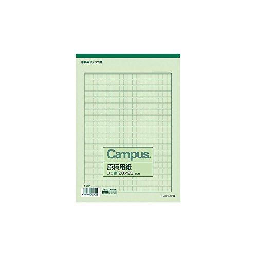 (まとめ買い) コクヨ キャンパス 原稿用紙 B5横書 20x20 緑罫 50枚入 ケ-35N 【×10】