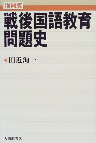 戦後国語教育問題史