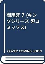 御用牙 7 (キングシリーズ 刃コミックス)