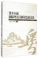 第十八届国际粤方言研讨会论文集