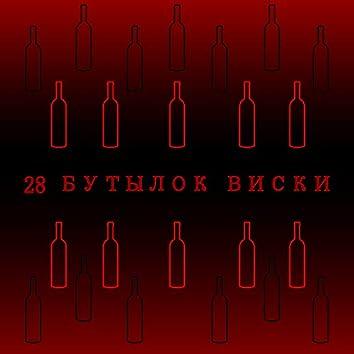 28 бутылок виски