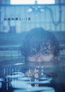 加藤和樹写真集「加藤和樹という男」 (TOKYO NEWS MOOK)