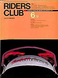 RIDERS CLUB (ライダースクラブ) 1989年6月9日号 特集:スズキGSX-R1100 ヤマハ XTZ750スーパーテネレ カワサキZEPHYR