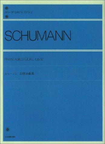 シューマン幻想小曲集 全音ピアノライブラリーの詳細を見る