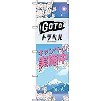 のぼり GO TO トラベル 春 No.82142 (三巻縫製 補強済み)