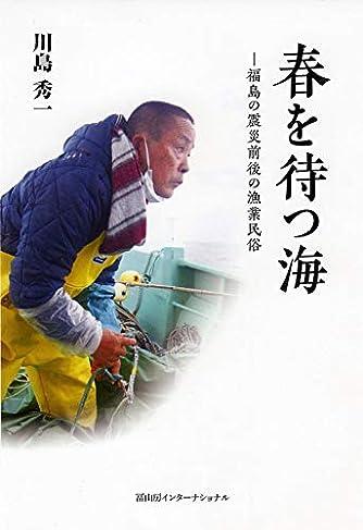 春を待つ海ー福島の震災前後の漁業民俗