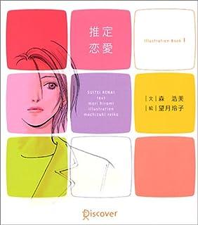 推定恋愛―Illustration book (1) (Illustration Book 1)
