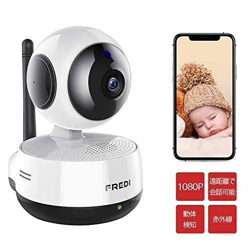 FREDI ネットワーク防犯カメラ 監視カメラ 1080P高画質HDワイヤレスセキュリティカメラ WiFi対応ベビーモニ...