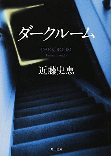 ダークルーム (角川文庫)