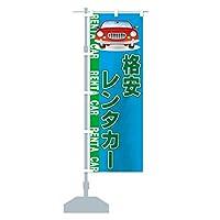 格安レンタカー のぼり旗 サイズ選べます(コンパクト45x150cm 左チチ)
