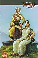 Rashtramata Jijau Charitra (Pack of 50 Books) By Jijai Prakashan