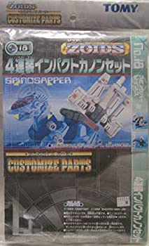Zoids Spinosapper Customize Parts Kit CP-18