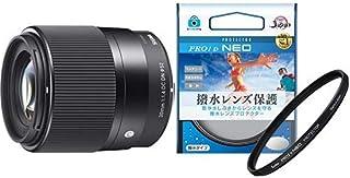 【撥水レンズフィルターセット】SIGMA 30mm F1.4 DC DN | Contemporary C016 | Sony Eマウント | APS-C/Super35 ミラーレス専用