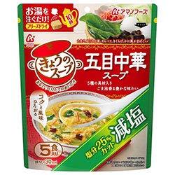 アマノフーズ フリーズドライ 減塩きょうのスープ 五目中華スープ 5食×6袋入×(2ケース)