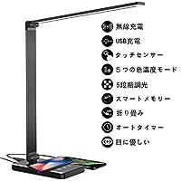 ワイヤレス充電対応 LED デスクライト 卓上電気スタンド 目に優しい 省エネ USB充電ポート付 多角度調整可能 読書灯