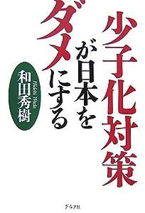 少子化対策が日本をダメにする