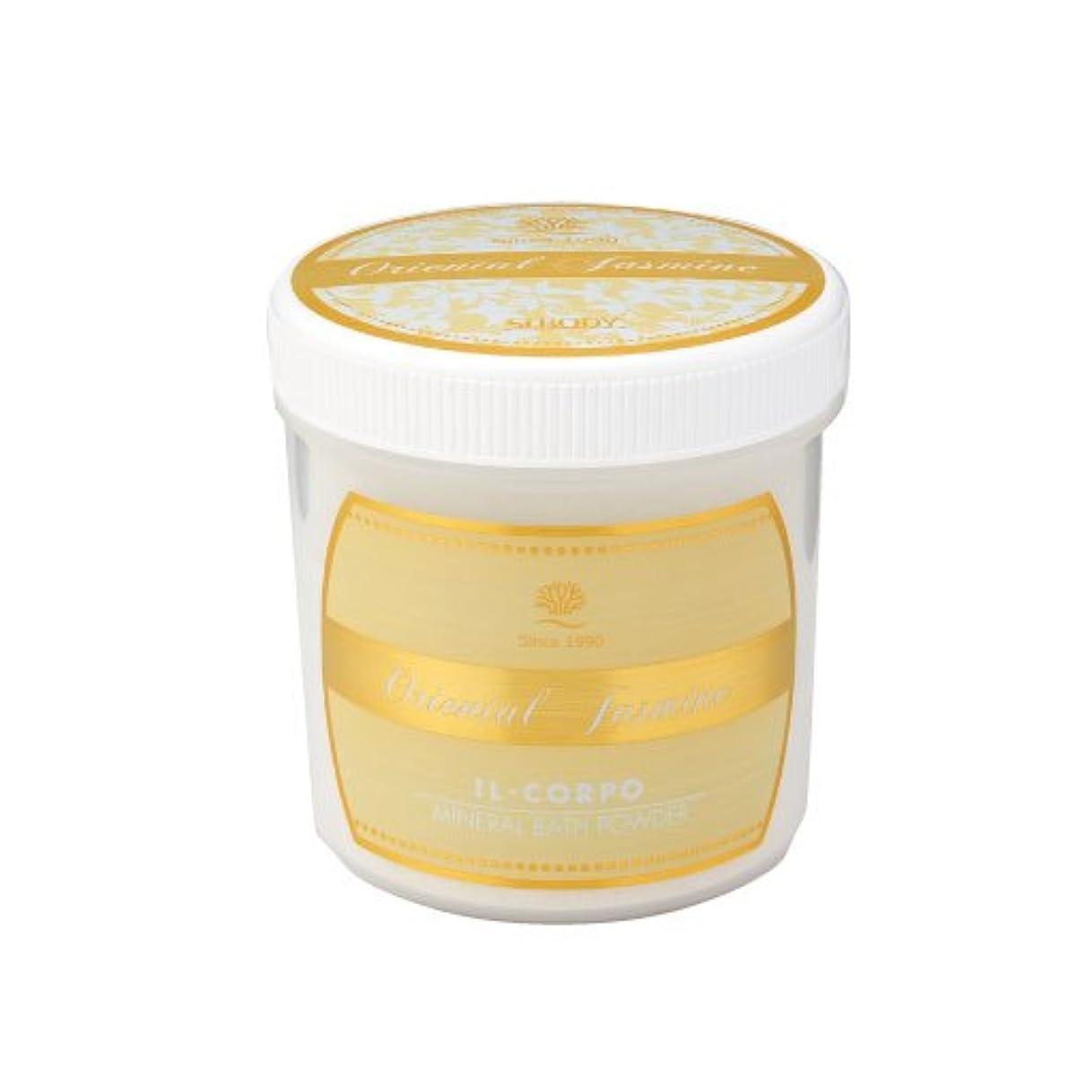 醸造所クック保証するイルコルポ ミネラルバスパウダー オリエンタルジャスミン