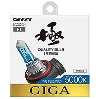 カーメイト 車用 ハロゲン ヘッドライト GIGA ザ・ブループラス H8 5000K 450lm BD1029N