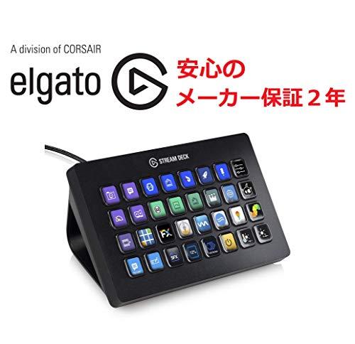 『CORSAIR elgato STREAM DECK XL ライブコンテンツ作成コントローラー メーカー保証2年 USB3.0 LCDボタン:32個 10GAT9901』の2枚目の画像