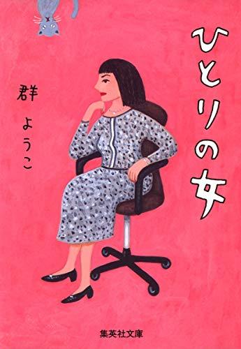 ひとりの女 (集英社文庫)