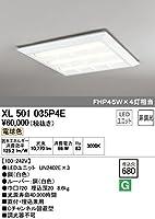 XL501035P4E オーデリック LEDベースライト(LED光源ユニット別梱)