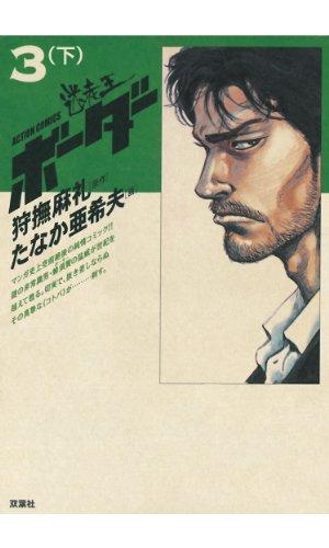 迷走王 ボーダー : 3 (下) 迷走王 ボーダー (アクションコミックス)
