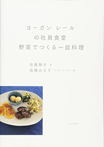 ヨーガンレールの社員食堂 野菜でつくる一皿料理の詳細を見る