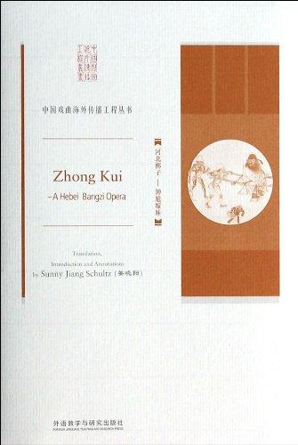 Zhong Kui:A Hebei Bangzi Opera (Chinese Edition)