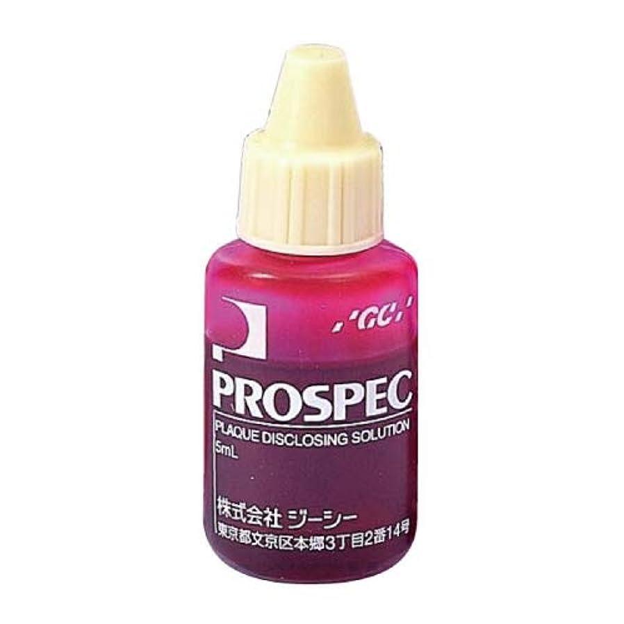 ストロー吸収する人形ジーシー GC プロスペック 歯垢染色液 5ml
