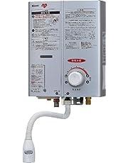リンナイ 小型湯沸かし器 RUS-V560(SL) 5号ガス瞬間湯沸かし器 元止め式 プロパンガス(LP)