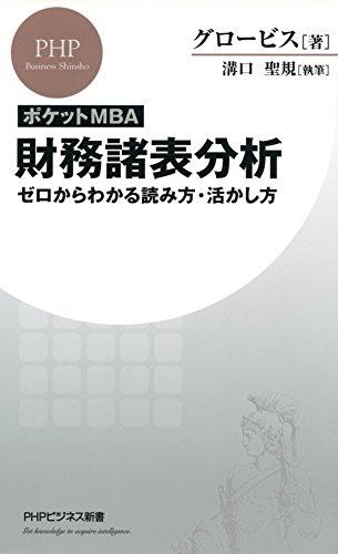 [ポケットMBA]財務諸表分析 ゼロからわかる読み方・活かし方 (PHPビジネス新書)